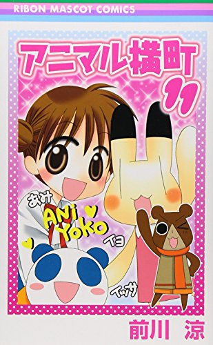 Animal Yokocho 11 (Ribbon Mascot Comics) (2010) ISBN: 4088670876 [Japanese Import]