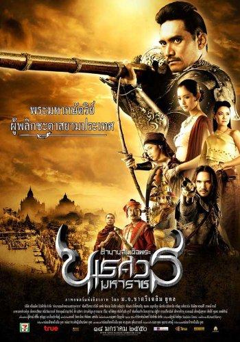 legend of king naresuan: hostage of hongsawadi