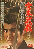 Japanese Movie - Miyamoto Musashi Hannyazaka No Ketto [Japan DVD] DUTD-2148