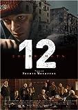 12人の怒れる男 [DVD]