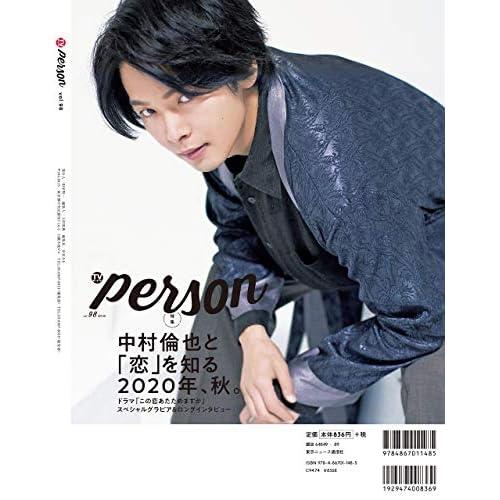 TVガイド PERSON Vol.98 追加画像
