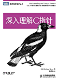 深入理解C指针 (图灵程序设计丛书 82)
