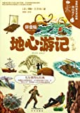 Journey to the center of the earth- classic phonetic/illustrated version of the worlds science literature (Chinese Edition)