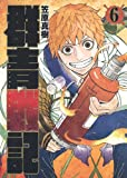 群青戦記 グンジョーセンキ 6 (ヤングジャンプコミックス)