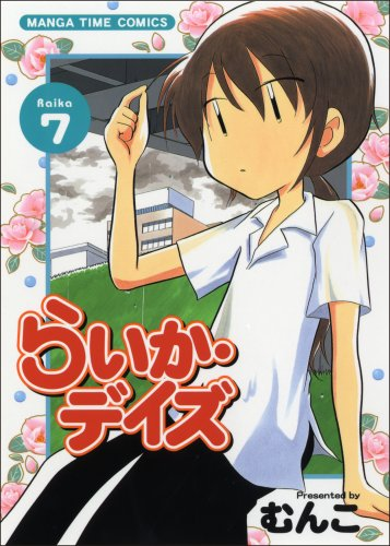 らいか・デイズ 7 (まんがタイムコミックス)