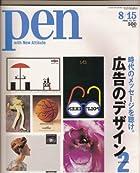 Pen (ペン) 2006年 8/15号
