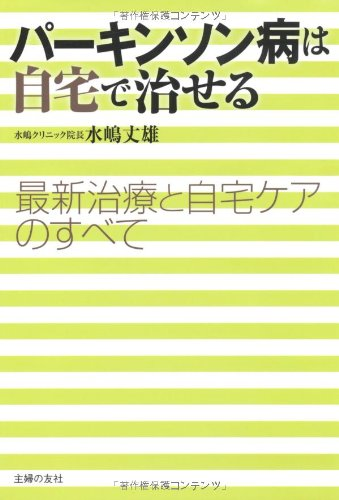 Download Parkinson's disease cure at home - all of home care treatment and latest ISBN: 4072726109 (2010) [Japanese Import] ebook
