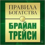 The Rules of Wealth: Brian Tracy [Russian Edition] | John Grasham