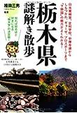 栃木県謎解き散歩 (新人物往来社文庫)