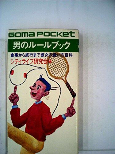 男のルールブック―食事から旅行まで彼女の扱い方百科 (1982年) (ゴマポケット)