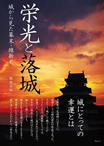 栄光と落城―城から見た幕末・維新史