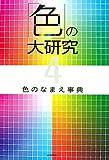 「色」の大研究〈4〉色のなまえ事典