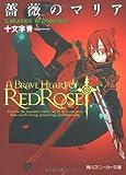 薔薇のマリア 5.SEASIDE BLOODEDGE (角川スニーカー文庫)
