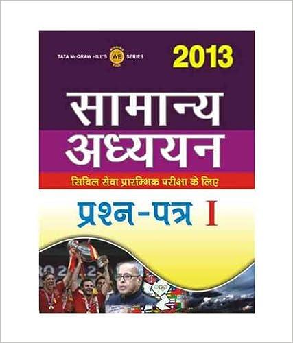 Book Samanya Adhyan 2013: Civil Seva Prarambhik Pariksha ke Liye (Prashan Patr- 1)