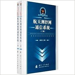 TT C communication system (Set 2 Volumes) (Paperback)