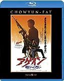 男たちの挽歌III  アゲイン/明日への誓い <日本語吹替収録版> [Blu-ray]