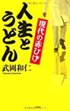 Udon and Red Beard modern life (2010) ISBN: 4286096459 [Japanese Import]
