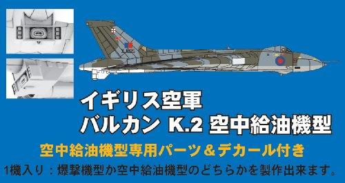 ピットロード 1/144 イギリス空軍 バルカン k.2 空中給油機型