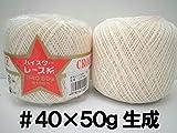 DARUMA レース糸 紫野かすり レース糸 #40 Col.60 ベージュ 系 10g 約82m 3玉セット 01-2350