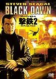 [DVD]撃鉄2 −クリティカル・リミット−