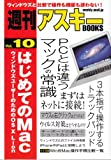 OS X Lion for the Mac for the first time Windows user Weekly ASCII BOOKS Vol.10 (2011) ISBN: 4048862200 [Japanese Import]