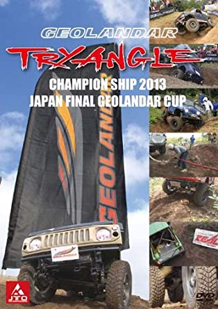 TRYANGLE CHAMPION SHIP 2013 JAPAN FINAL GEOLANDAR CUP [DVD]
