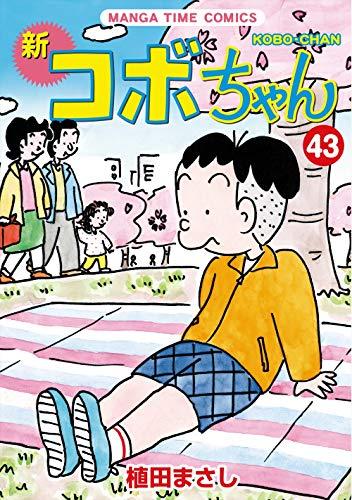新コボちゃん (43) (まんがタイムコミックス)
