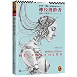 Image of Neuromancer(Chinese Edition)
