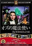 オズの魔法使い (字幕版) [DVD] FRT-067