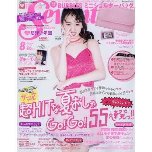 Seventeen 2017年8月号 表紙画像
