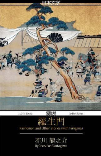 an analysis of ryunosuke akutagawas short stories in a grove and rashomon We will write a cheap essay sample on analysis of rashomon adapted from two short stories 'in a grove' and 'rashomon' by the author ryunosuke akutagawa.