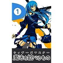 mahouwosuberumono (Japanese Edition)