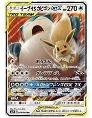 Pokemon Card Sun and Moon Tag Bolt Eevee & Snorlax GX 066/095 RR SM9 Japanese