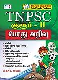 TNPSC Group - II, General Knowledge  (Tamil Medium)
