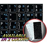 CHINESE - ENGLISH NON-TRANSPARENT KEYBOARD LABELS LAYOUT BLACK OR WHITE BACKGROUND (14x14) FOR DESKTOP, LAPTOP AND NOTEBOOK (Black Background)