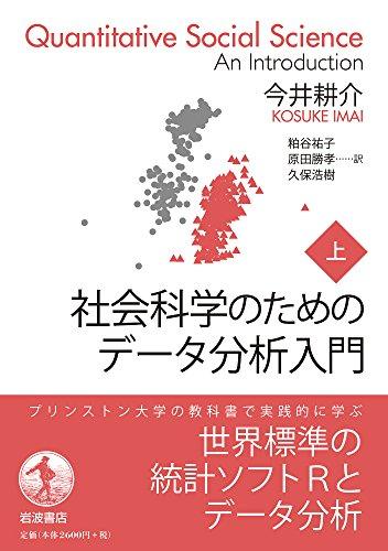 社会科学のためのデータ分析入門(上) / 今井耕介