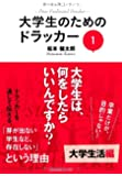 大学生のためのドラッカー1 大学生活編