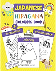 Hiragana Coloring Book: Color & Learn Japanese Writing System Hiragana (46 Japanese Words with Translation, Pronunciation, & Pictures to Color) for Kids and Toddlers (Beginner-Level)