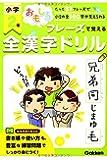 小学2年全漢字ドリル: たった37フレーズで小2の全160字が覚えられる