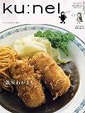 ku:nel (クウネル) 2007年 11月号 [雑誌]