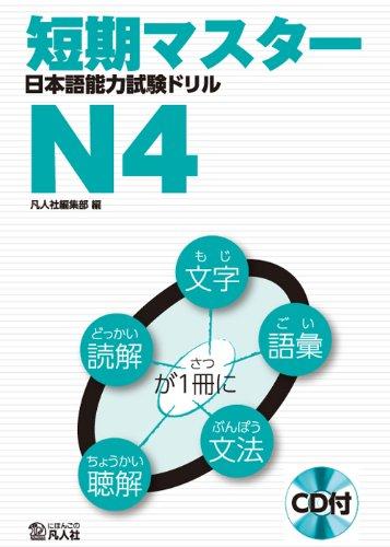 Tanki Master Jlpt Drill N4  Noken   Japanese Language Proficiency Test