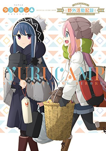 TV Animation Yurucamp offcial guide book