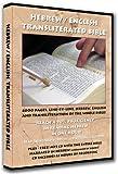 Hebrew / English Transliterated Bible CD-ROM