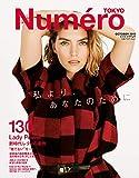 Numero TOKYO 2019年10月号