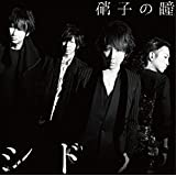 硝子の瞳(初回生産限定盤A)(DVD付)