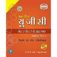 एन टी ए- यू. जी. सी. (नेट /सेट/जे आर एफ) सामान्य पेपर-1 : शिक्षण एवं शोध अभियोग्यता |UGC NET/SET/JRF Paper 1 - in Hindi | With Solved Papers 2012-2018