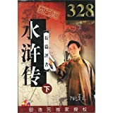Hearsay the Water Margin lengthy storytelling Shimoda even $ 328 back (7MP3) (Chinese edition)