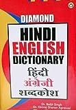 img - for Diamond Hindi-English Dictionary (English and Hindi Edition) book / textbook / text book