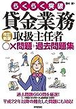 改訂新版 貸金業務取扱主任者 ○×問題+過去問題集 (らくらく突破)