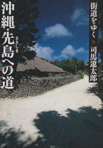 街道をゆく 6 沖縄・先島への道 (朝日文庫)